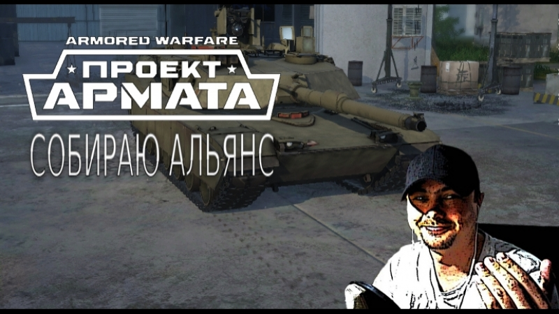 СОБИРАЮ АЛЬЯНС - Armored Warfare: Проект Армата