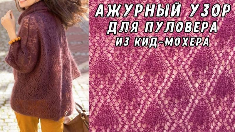 Вязание спицами: ажурный узор для пуловера из кид мохера