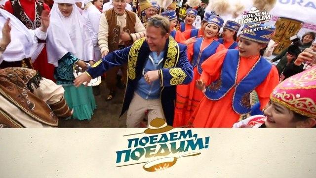 Казахстан традиции кочевников местная Швейцария и настоящий бешбармак