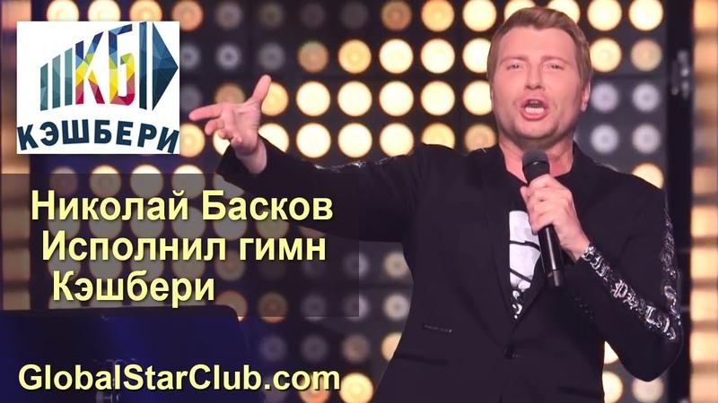 Николай Басков исполнил гимн Cashbery