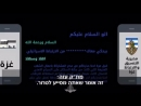 Intercepted phone conversation between a bus company in Gaza and Israeli police