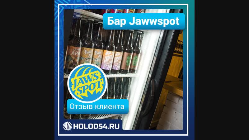 Отзыв наших клиентов, бар Jawsspotnsk Самый светлый бар!