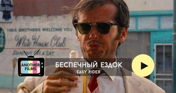 Беспечный ездок (Easy Rider)