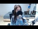 펜타곤(PENTAGON) - 빛나리(Shine) COVER by 새송