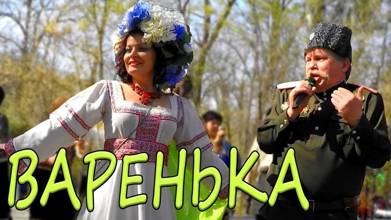 ВАРЕНЬКА русская народная песня