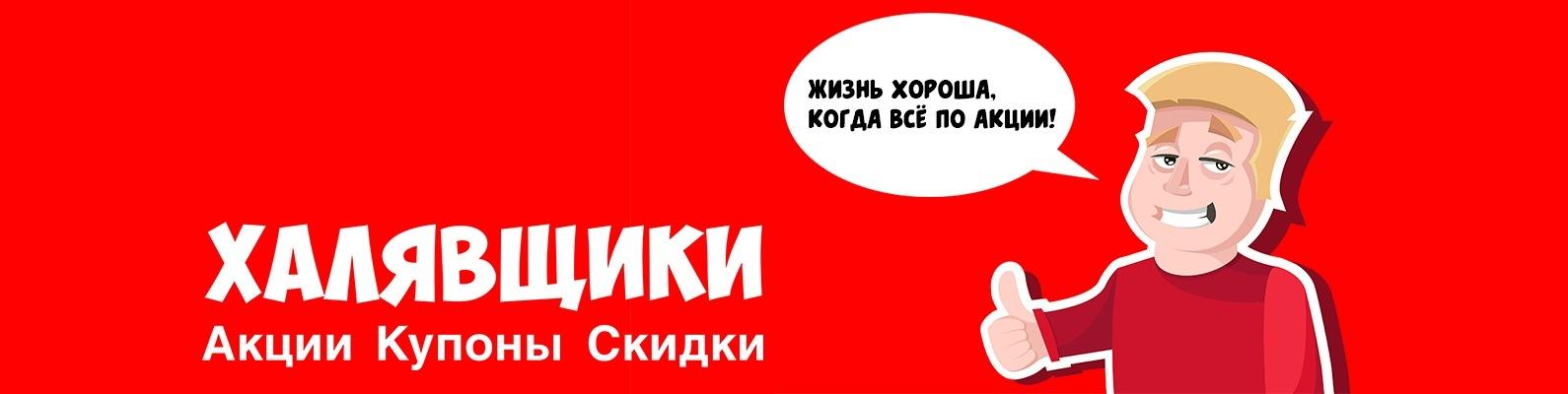 ddabb847034 Халявщики - акции