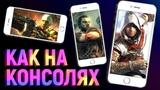 Самый зверский мобильный AAA-гейминг!