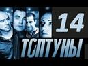 Сериал «Топтуны» - 14 серия (2013) Детектив, Криминал.