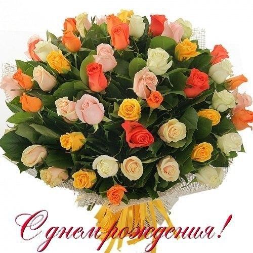 цветы фото с днем рождения: