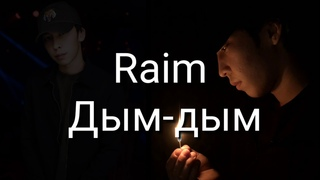 Raim-Дым дым (текст,lyrics,karaoke) Райм
