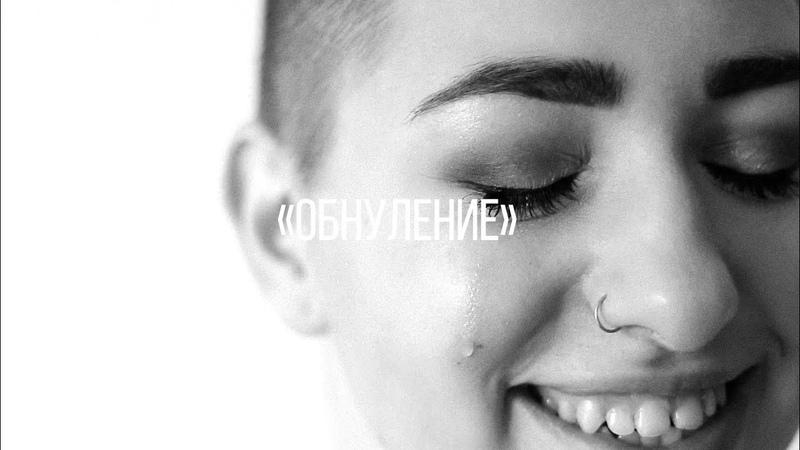 SHAVING HEAD/ БРИТЬЁ ГОЛОВЫ - ОБНУЛЕНИЕ/ INSPIRATION - REGENERATION