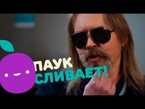 СЛИВА: Интервью Тукитук с Сергеем Пауком Троицким