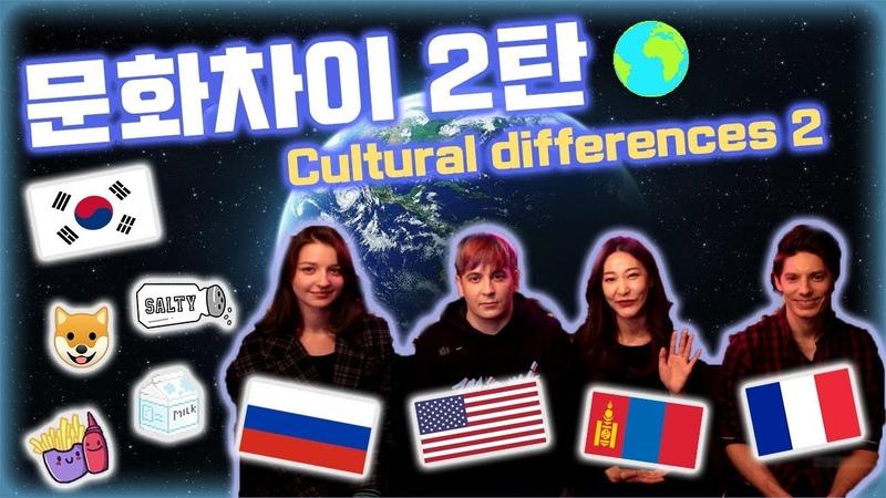 프랑스 러시아 몽골 각 나라별 특별한 문화 차이 2탄 Comparing International Cultural Differences 2