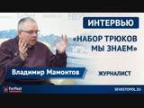 Об истории и памяти, политике и преемнике президента Путина журналист Владимир Мамонтов на ForPost