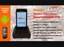 Обзор мобильного компьютера Dolphin CT40 от компании Honeywell