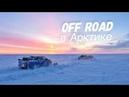 Toyota Hilux off road испытание в Арктике настоящий экстрим Дорога домой зимники севера Часть11