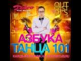 OUTCAST DJ's  Азбука Танца #101 MegaMix30.07.13