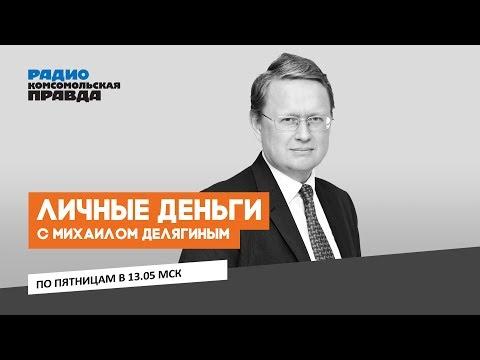 Михаил Делягин   ЛИЧНЫЕ ДЕНЬГИ   Медведев назвал 2018 год позитивным для российской экономики