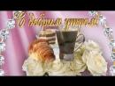 С ДОБРЫМ УТРОМ Муз открытка Авт Любовь Калинина