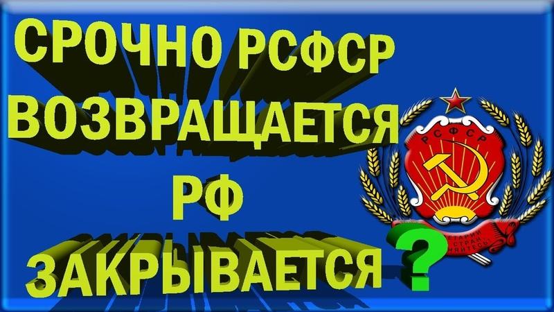 Правда Есть Начались изменение в системе РФ?