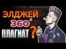 ЭЛДЖЕЙ 360 ПЛАГИАТ ОРИГИНАЛ Blak Nede Mette
