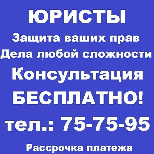 ВНИМАНИЕ! НЕ УПУСТИТЕ СВОЙ ШАНС! Получи консультацию юриста БЕСПЛАТНО!Все что Вам нужно, позвонить к нам по т.75-75-95 и записаться на прием.