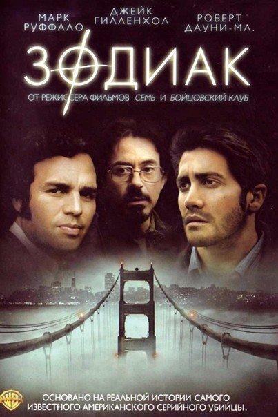 3 захватывающих фильма про серийных убийц, основанных на реальных событиях.
