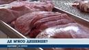 Індекс м'яса: скільки нині коштує м'ясний кошик