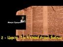 2 Царств 3 и 4 глава Аудио Библия