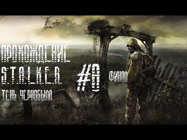 Финал Прохождения S.T.A.L.K.E.R. Тень Чернобыля - 8: Уничтожение О-Сознания(Хорошая Концовка)