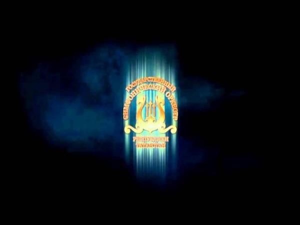 Рихард Штраус. Cюита вальсов из оперы Кавалер розы, ГСО РТ, Александр Сладковский