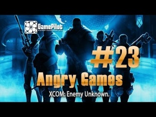 Angry Games --  XCOM®: Enemy Unknown. Выпуск 23.