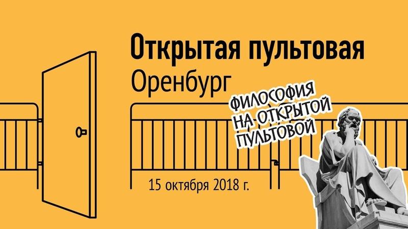 Открытая пультовая в Оренбурге 15 октября 2018