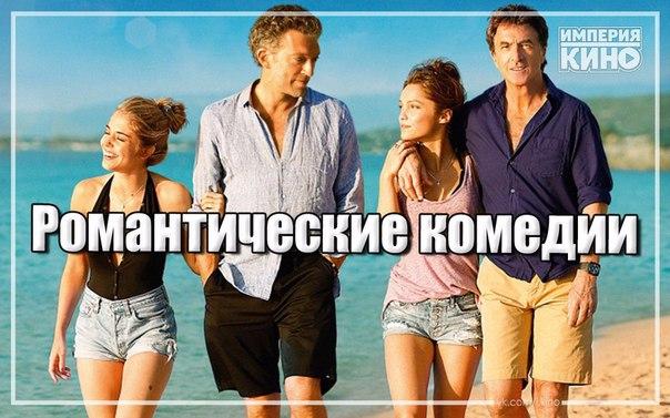 9 замечательных романтических комедий для приятного вечернего отдыха.
