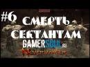 Neverwinter online. День шестой. Смерть сектантам!