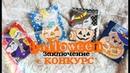 Halloween заключение / КОНКУРС / Декор мини блокнотов №2 / Мистически красивые / Из тетради