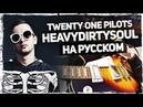 Twenty One Pilots Heavydirtysoul на русском Cover от Музыкант вещает