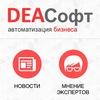 Автоматизация бизнеса Деасофт