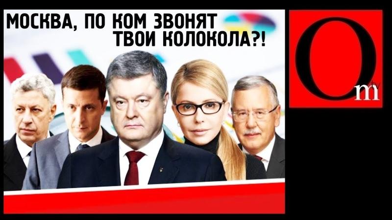 ♐Взгляд из России на выборы Президента Украины♐