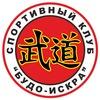 Sk-Budo-Iskra Karate