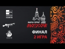 Mafia Open Moscow 2018. Финал 2.