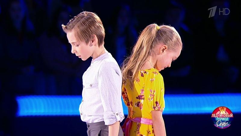 Эвелина Покраснетьева и Илья Макаров Ла Ла Ленд Ледниковый период Дети 15 04 2018