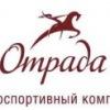 Конноспортивный комплекс Отрада