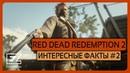 Red Dead Redemption 2 Интересные Факты 2 О Лошадях!