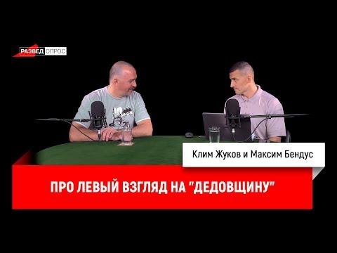 Максим Бендус про левый взгляд на дедовщину