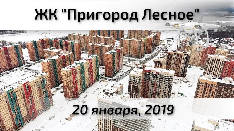 Воздушный контроль ЖК Пригород Лесное в Ленинском районе
