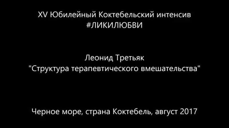 Структура терапевтического вмешательства ¦ Леонид Третьяк