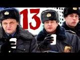 Патруль. Васильевский остров 13 серия (06.06.2013) Кримнал комедия сериал