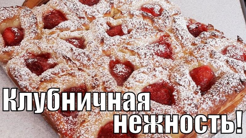Необычный, отрывной, вкуснейший- клубничный пирог!Unusual pie!