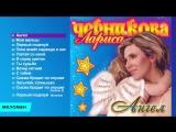 Лариса Черникова - Ангел (Альбом 2008 г)